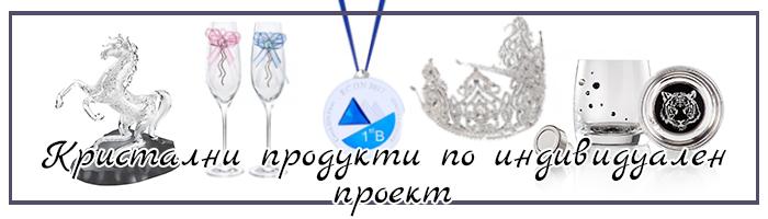 Кристални продукти по индивидуален проект